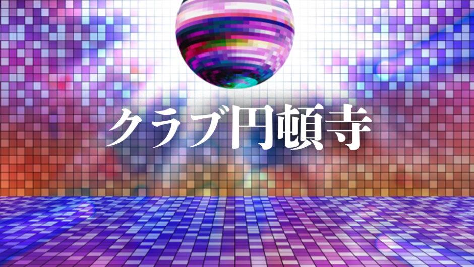 クラブ円頓寺2019-メ〜テレいいモノ小道-が3月30日・31日に開催決定!平成最後に盛り上がれ!