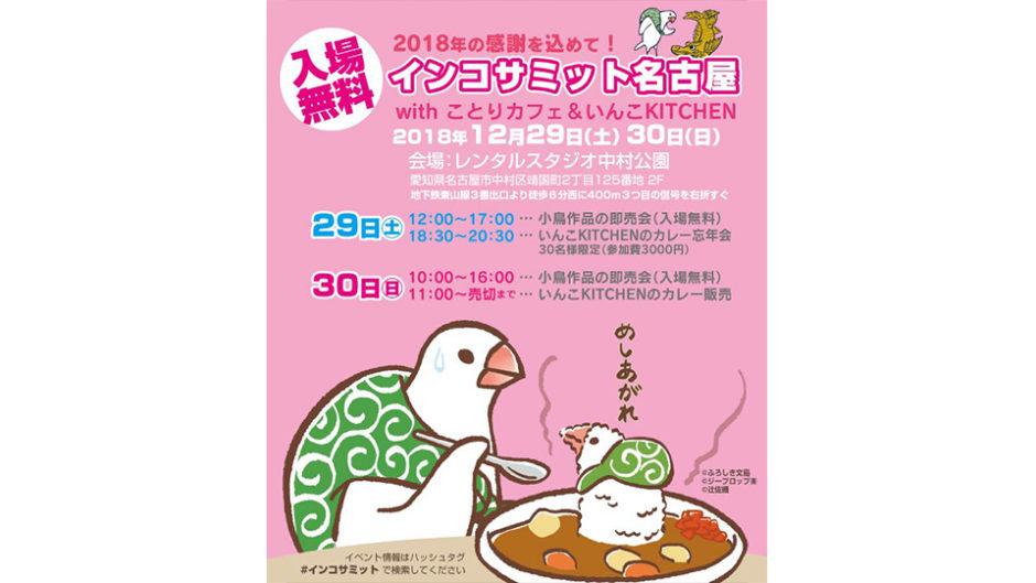 インコサミット名古屋が開催!ことりカフェ&いんこKITCHENも参加するぞ