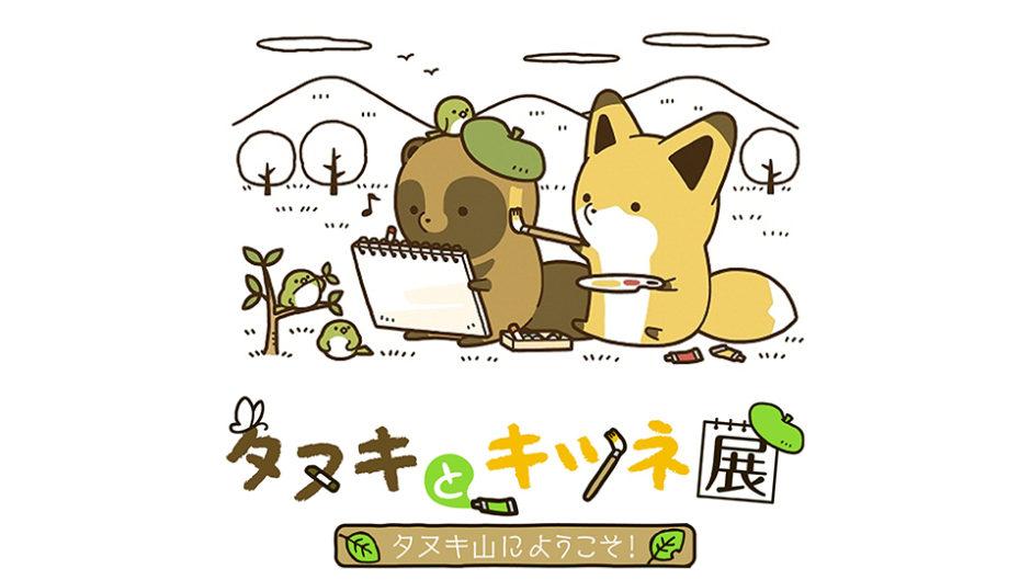 「タヌキとキツネ展」が名古屋で2018年12月29日から開催!