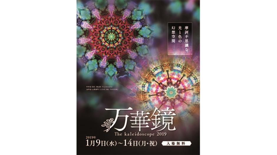 逆に新鮮?!最新の万華鏡が体験できるイベント「ザ万華鏡」名古屋栄三越で開催!