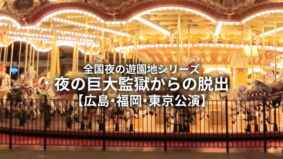 2019年も「夜の巨大監獄からの脱出」広島・福岡・東京での開催が決定した!