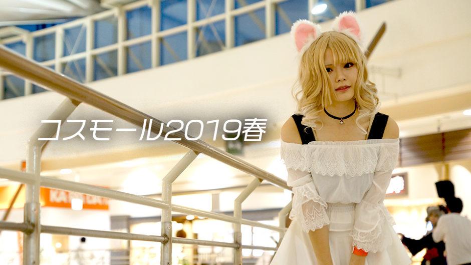コスモール2019春がイオンモール名古屋みなとで開催!その楽しさを解説します!