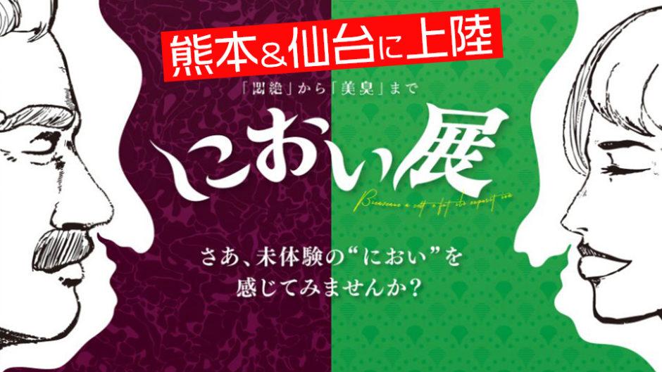 におい展 熊本 仙台