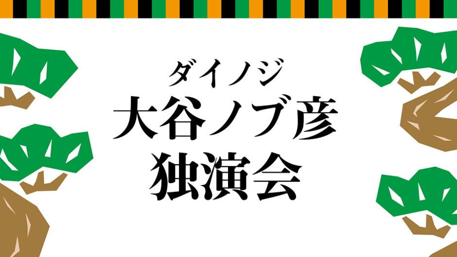 ダイノジ  大谷ノブ彦 独演会 in 長者町raBBitで開催!おもしろトークが盛りだくさん!