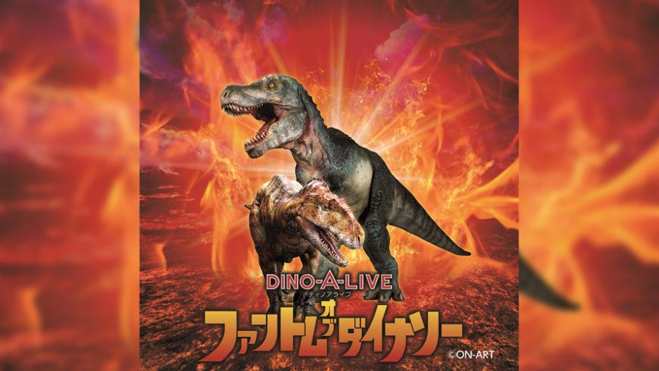 ラグナシアで恐竜が大暴れ!?「ファントム・オブ・ダイナソー」を開催