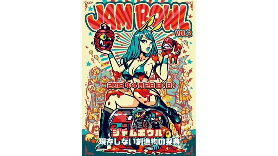 JAM BOWL vol.2 が4月に開催決定!今まで出会ったことがない「個性的な作品」に出会えるかも?