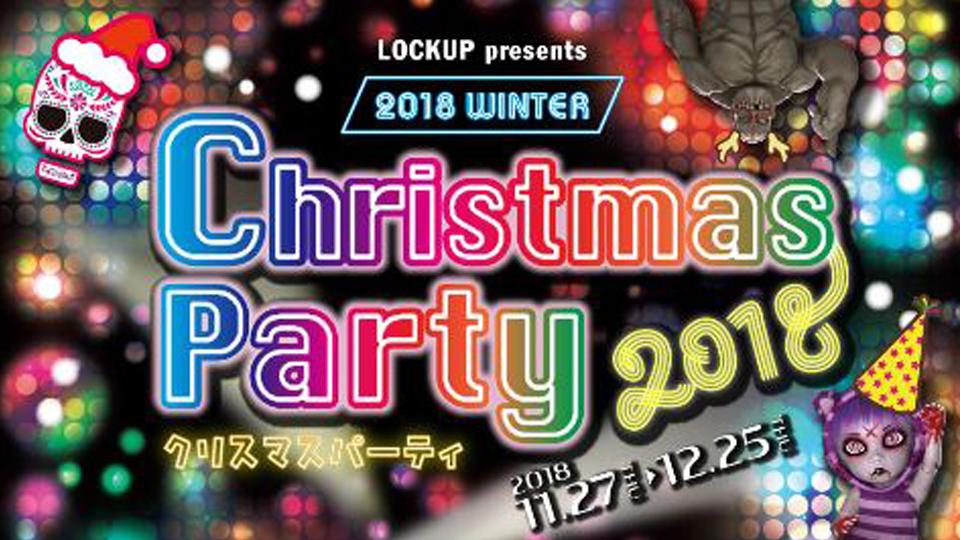 ザ・ロックアップ クリスマスパーティー2018