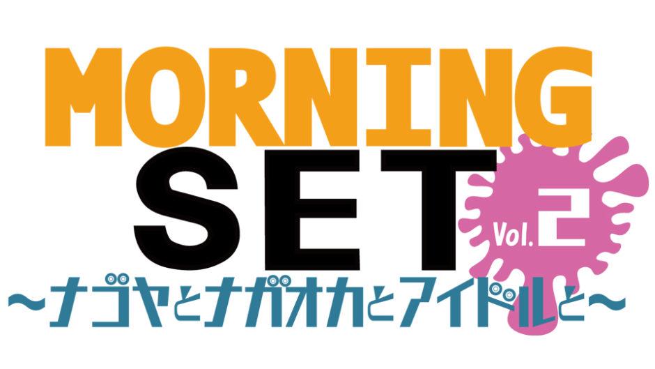 話題のアイドルイベント「MORNING SET~ナゴヤとナガオカとアイドルと~」が帰ってきた!