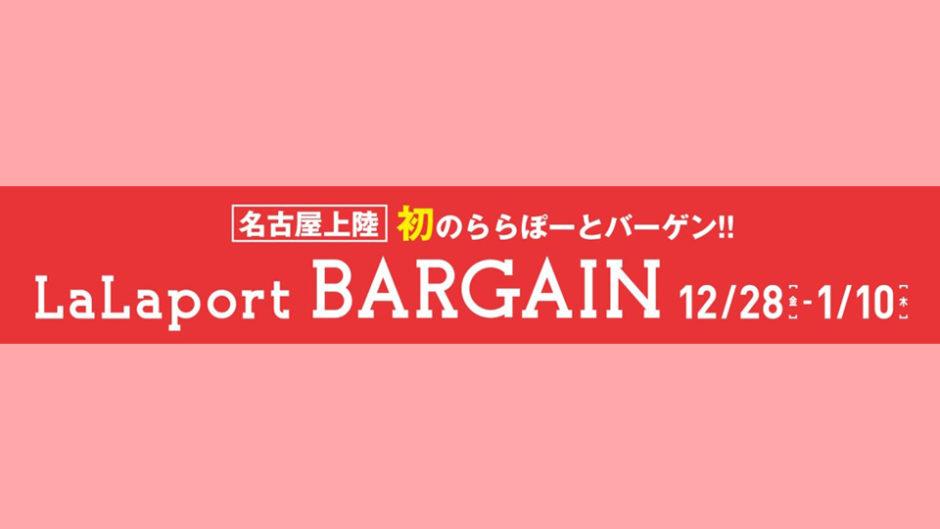 ららぽーと名古屋みなとアクルスの初売りで、初夢をゲットしよう!