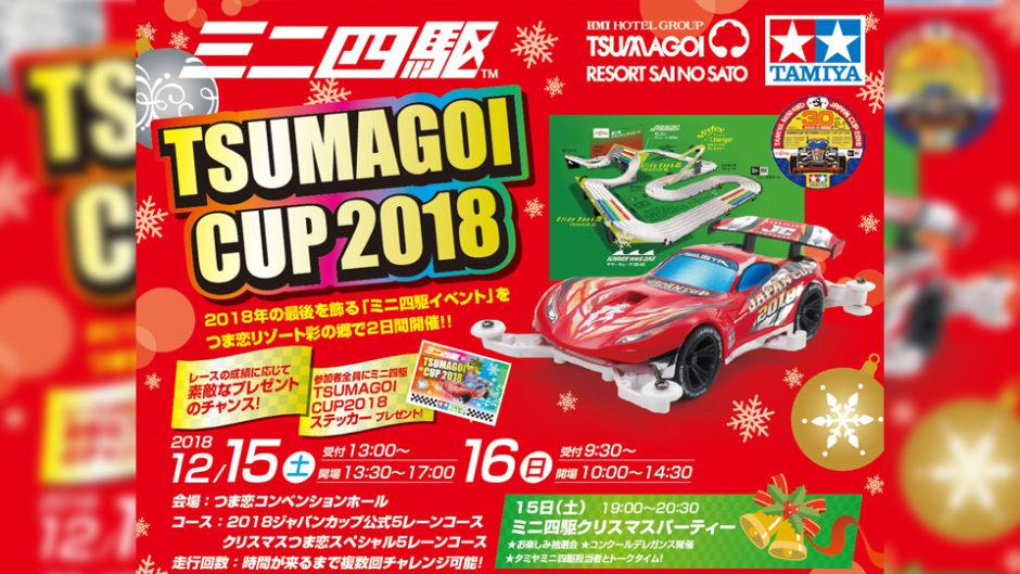 2018年の最後はミニ四駆を楽しもう!ミニ四駆TSUMAGOI CUP 2018がつま恋リゾート 彩の郷で開催