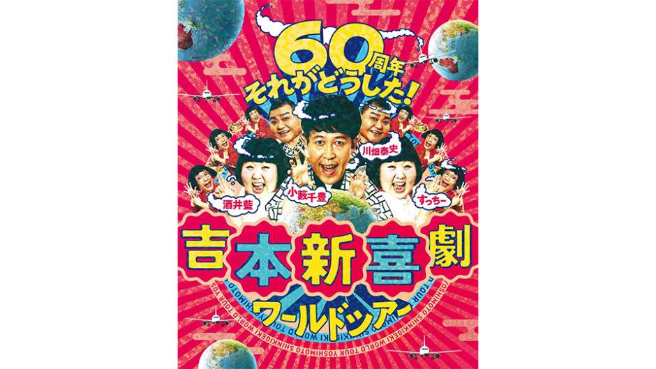 吉本新喜劇60周年記念ツアー愛知公演が開催!会場はリニューアルする名古屋市公会堂