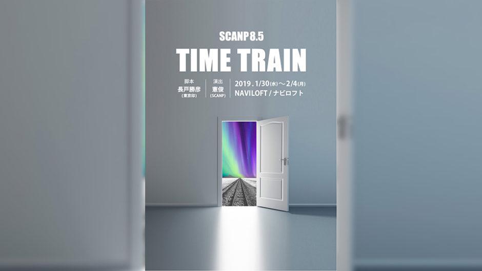 憲俊主宰!SCANPの新作舞台「TIME TRAIN」が1月30日(水)からスタート!