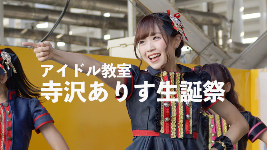 アイドル教室 寺沢ありすの生誕祭が2月17日(日)に開催決定!バレンタイン企画もあるか?