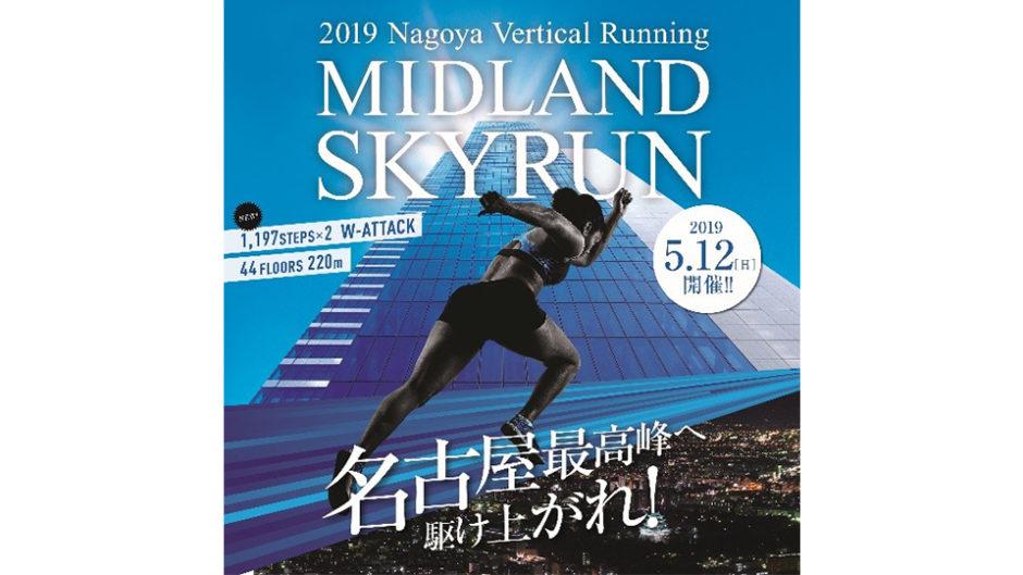 2019 Nagoya Vertical Running MIDLAND SKYRUN