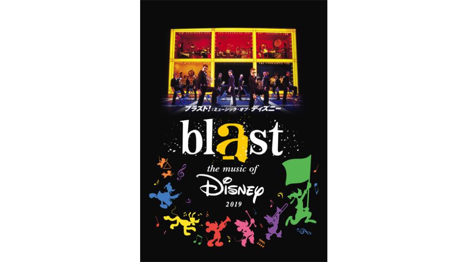 「ブラスト!:ミュージック・オブ・ディズニー」魔法の夏がやってくる!!