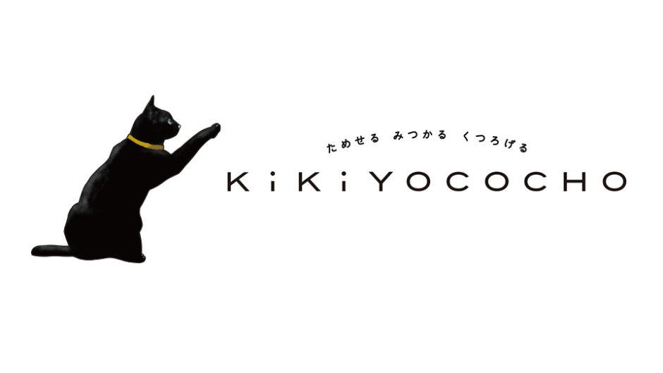「キキヨコチョ」が2019年3月20日に松坂屋名古屋店に誕生! 女性の「好き」が詰まったフロア!