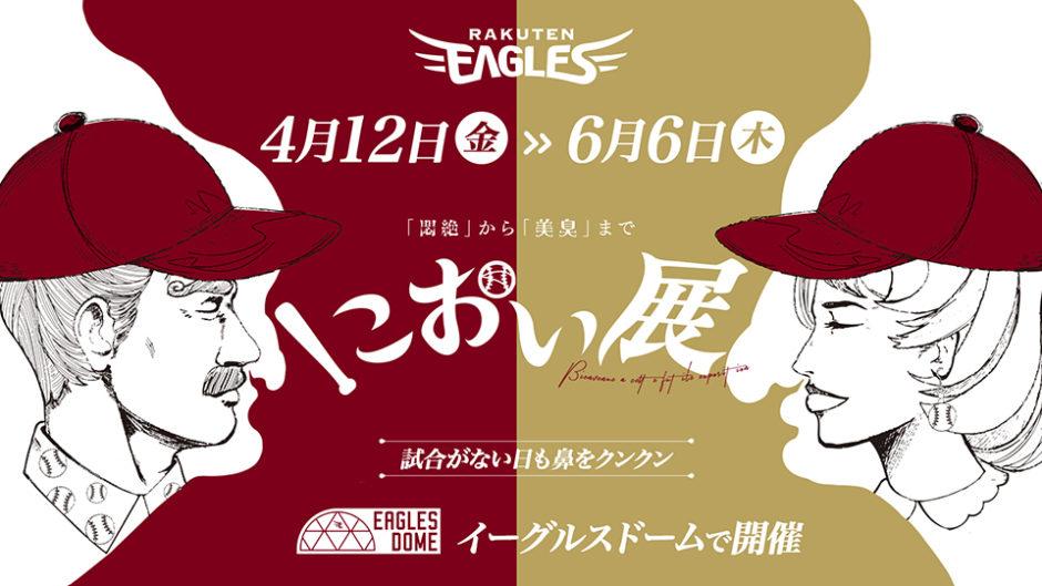 におい展 イーグルスドームが2019年4月12日に開催!!