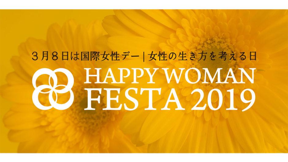 3月8日は国際女性デー!名古屋で『HAPPY WOMAN FESTA AICHI 2019』が開催