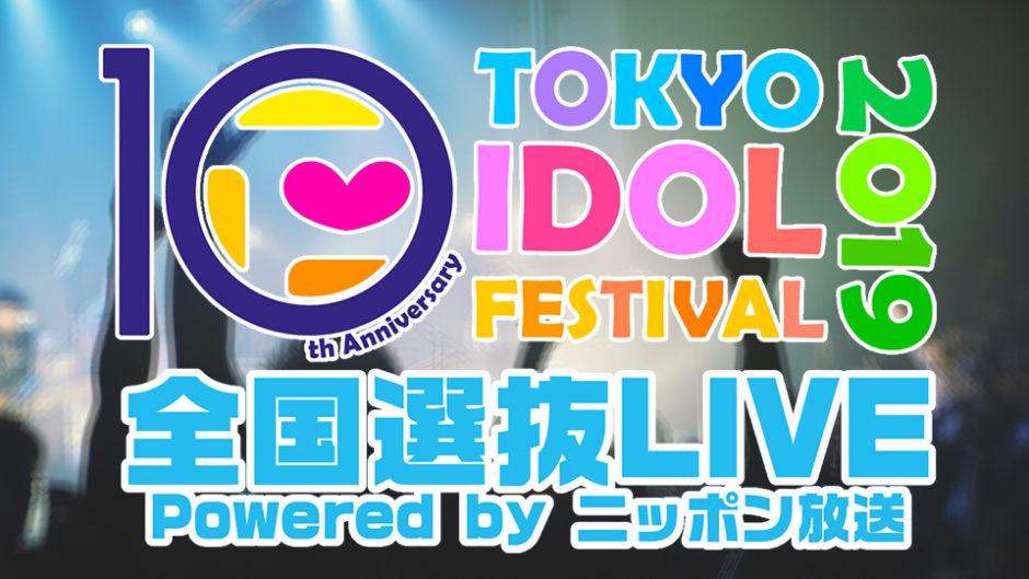 TOKYO IDOL FESTIVAL 2019への出場権をかけて全国選抜ライブが開催!中部ブロック代表は誰?