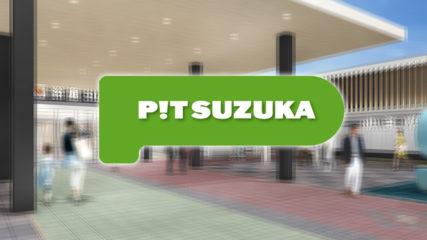 鈴鹿PA「PIT SUZUKA(ピットスズカ)」が3月17日にオープン!オススメグルメをご紹介するぞ!