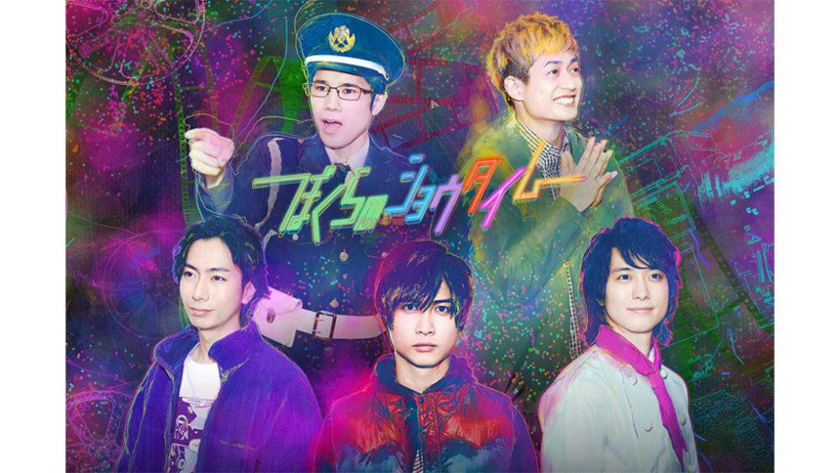 A.B.C-Zと一緒に観る!!5人の熱いドラマ「劇場版 ぼくらのショウタイム」の最速試写会開催!!