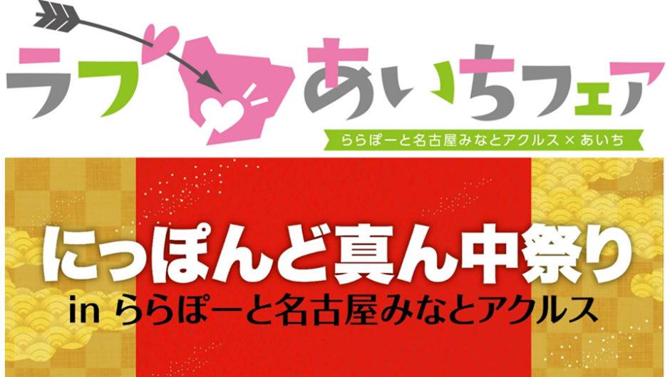 ららぽーと名古屋みなとアクルスで『ラブあいちフェア』が開催中♡