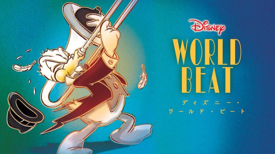 「ディズニー・ワールド・ビート」でジャズ音楽を楽しもう!