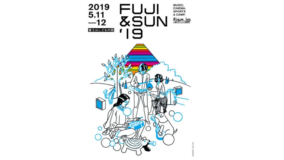 新感覚キャンプフェス!「FUJI & SUN '19」で楽しもう