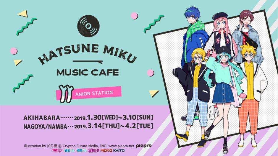 「初音ミク MUSIC CAFE 2本目」が名古屋で開催