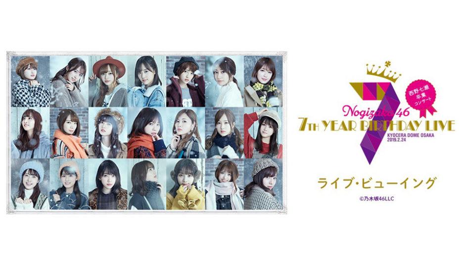 乃木坂46の人気メンバー西野七瀬 卒業コンサートを映画館で見届けよう!