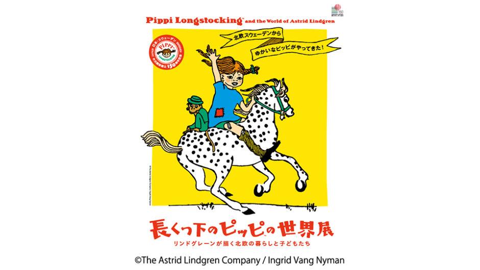 「長くつ下のピッピ™の世界展」 松坂屋美術館で超お宝級の原画や愛用品が多数展示!