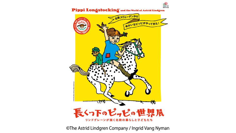 長くつ下のピッピ™の世界展  ~リンドグレーンが描く北欧の暮らしと子どもたち~