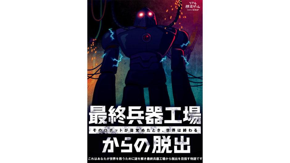 伝説の謎解きが復活!『最終兵器工場からの脱出』が名古屋にて開催