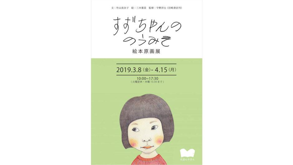 4月2日は世界自閉症啓発デー!『すずちゃんののうみそ』絵本原画展が静岡で開催