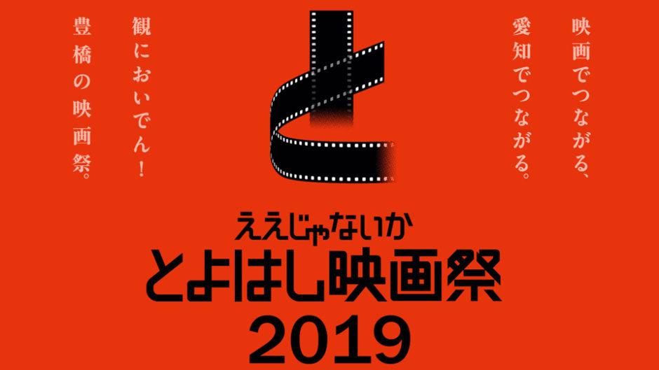 映画のまち豊橋で「ええじゃないか とよはし映画祭2019」開催