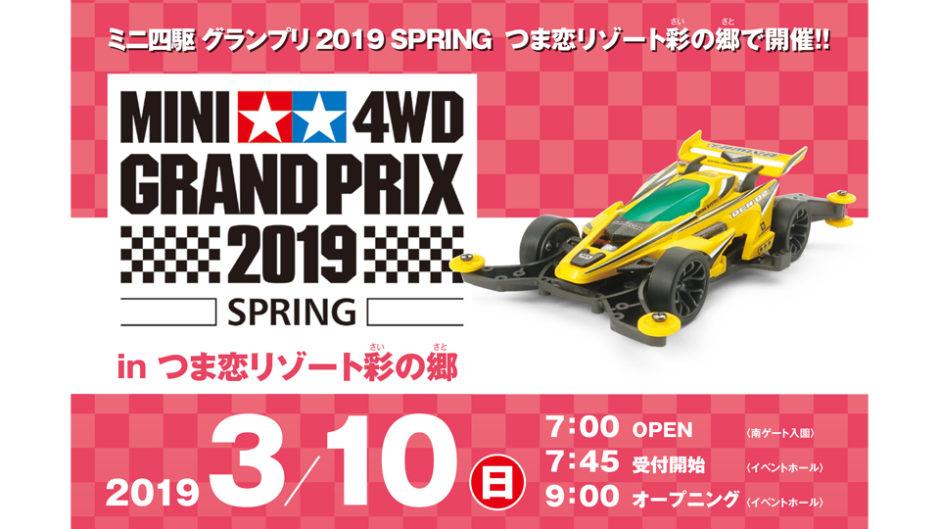 つま恋で「ミニ四駆グランプリ2019 SPRING」が開催!