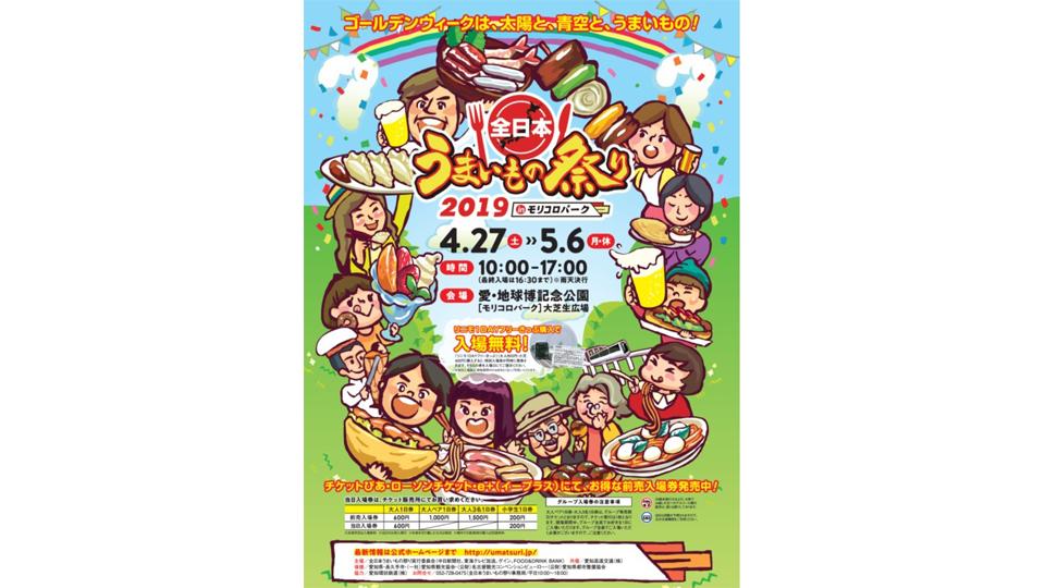 全日本うまいもの祭り2019