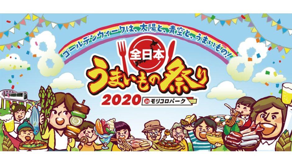 「全日本うまいもの祭り2020 in モリコロパーク」がゴールデンウィーク(GW)に開催!