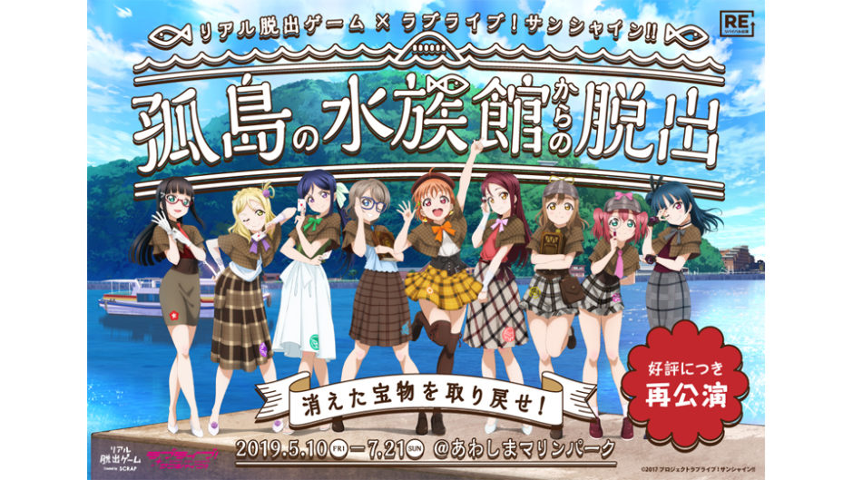 ラブライブ!のリアル脱出ゲーム『孤島の水族館からの脱出』が静岡県で開催!