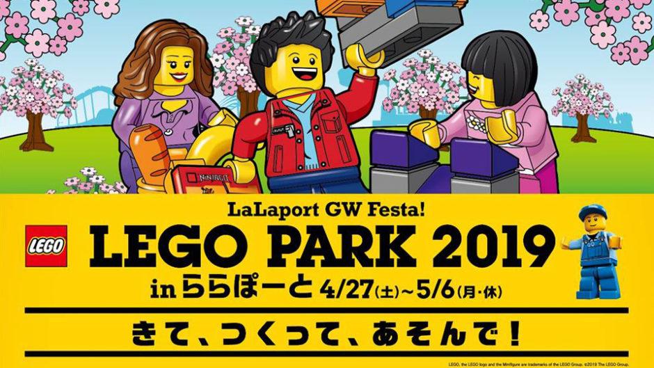 ららぽーと磐田でレゴ®を楽しみ尽くす!!参加費無料のお楽しみがいっぱい♪