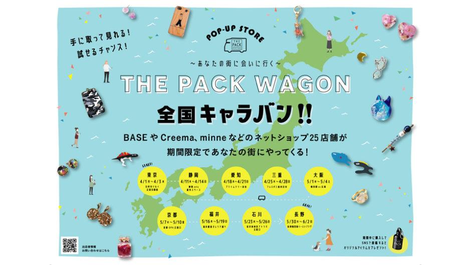 ファッショントラックで「THE PACK WAGON」が巡回