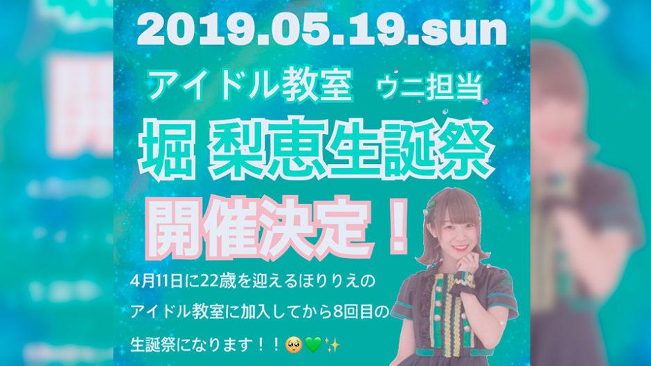 アイドル教室リーダー「堀梨恵」の生誕祭が開催!その実力は名古屋でトップクラス