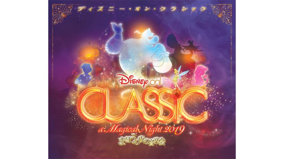 ディズニー・オン・クラシック まほうの夜の音楽会 2019 開催
