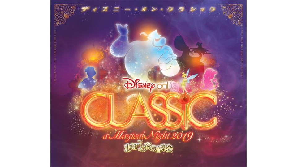 ディズニー・オン・クラシック まほうの夜の音楽会 2019