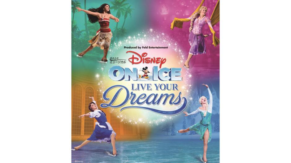 ディズニー・オン・アイス名古屋公演!!LIVE YOUR DREAMSで夏の夢を見よう!!