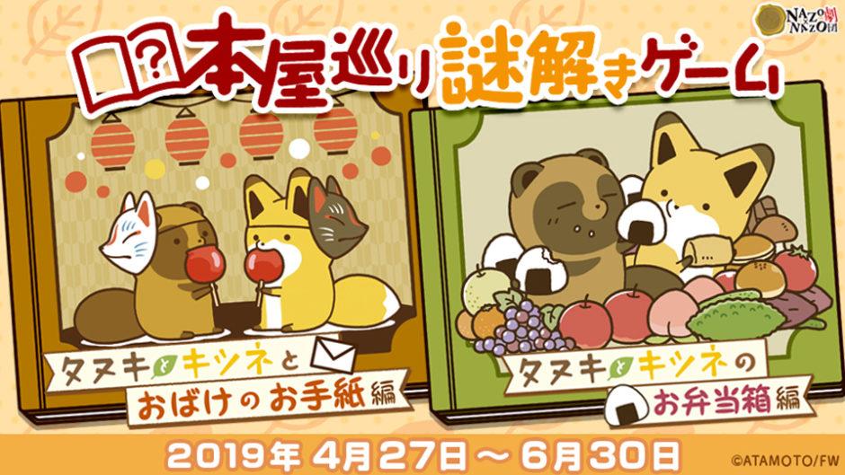 参加特典あり!タヌキとキツネ「本屋巡り謎解きゲーム」を全国で開催