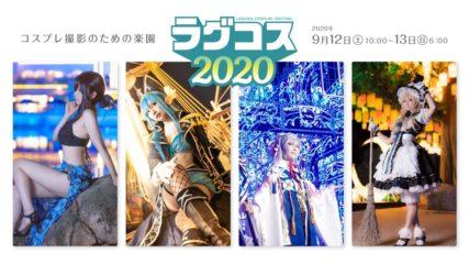 「ラグコス2020」開催!今年もオールナイトでコスプレを楽しもう!