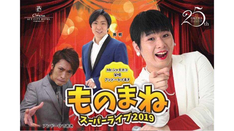 Mr.シャチホコも出演!静岡県浜松で『ものまねスーパーライブ2019』が開催