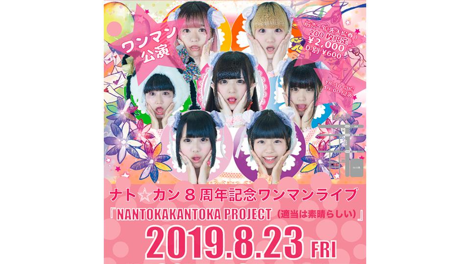 ナト☆カン8周年記念ワンマンライブ