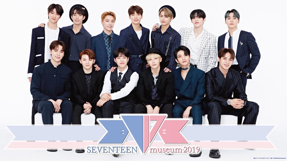 SEVENTEEN museum 2019
